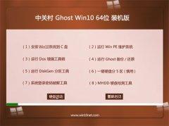 中关村Win10 经典装机版 2021(64位)