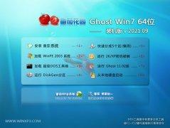 番茄花园Ghost Win7 64位 大神装机版 2021.09