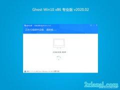系统之家Win10 32位 增强装机版 v2020.02