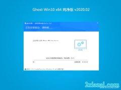 系统之家Windows10 特别纯净版64位 v2020.02