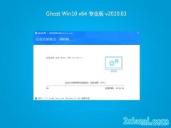 系统之家Ghost Win10 (64位) 最新专业版 2020年03月(绝对激活)