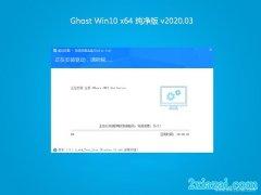 系统之家Ghost Win10 (64位) 热门纯净版2020.03(无需激活)