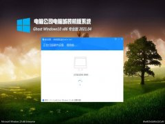 电脑公司Ghost Win10x86 万能专业版 v202104(永久激活)