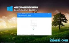 电脑公司Windows10 32位 热门装机版 v2020.04