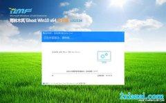雨林木风Win10 纯净装机版64位 v2020.04