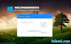 电脑公司Windows10 极速装机版64位 v2020.04