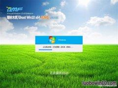 雨林木风Ghost Win10 x64 完美纯净版v2019.05(自动激活)