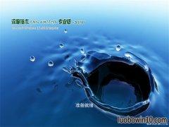 深度技术Ghost Win10x86 通用专业版 v2019.05(激活版)