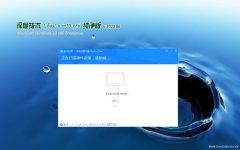 深度技术Ghost Win10x86 官方纯净版2020.06月(激活版)