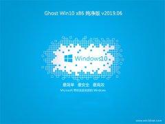 系统之家Ghost win10x86 经典纯净版2019年06月(免激活)