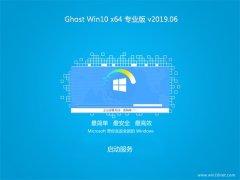 系统之家Ghost Win10 (X64) 通用专业版 v2019年06月(完美激活)