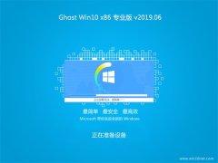 系统之家Ghost Win10x86 稳定专业版 2019.06月(激活版)
