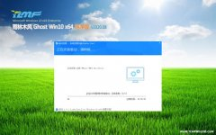 雨林木风Ghost Win10 x64 官方纯净版2020V08(无需激活)