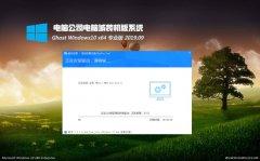 电脑公司Ghost Win10 X64 热门专业版 v2019年09月(永久激活)