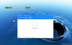 深度技术Ghost Win10x86 稳定专业版 v2019.11月(永久激活)