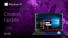 帮您还原微软宣布pC用户4月5日期可手动安装win10创意者更新正式版的