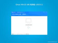 系统之家Windows10 32位 珍藏纯净版 2019.11