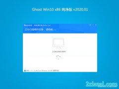 系统之家Ghost win10x86 万能纯净版v202001(绝对激活)
