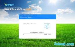 雨林木风Ghost Win10 x64 稳定专业版 v2020年01月(永久激活)